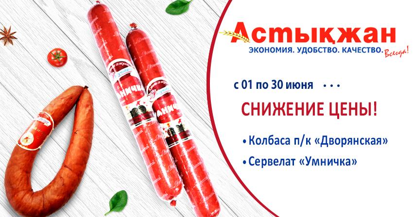 akciya0619