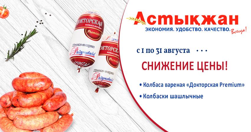 skidka130801