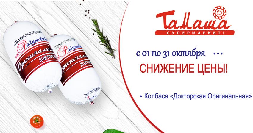 октябрь Тамаша