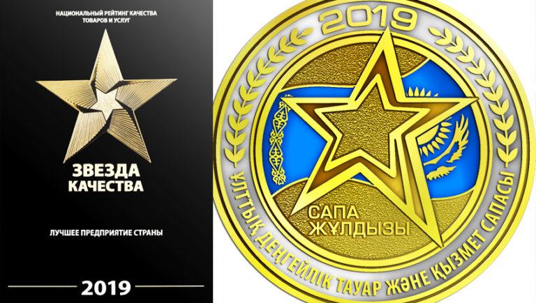 Звезда Качества 2019.