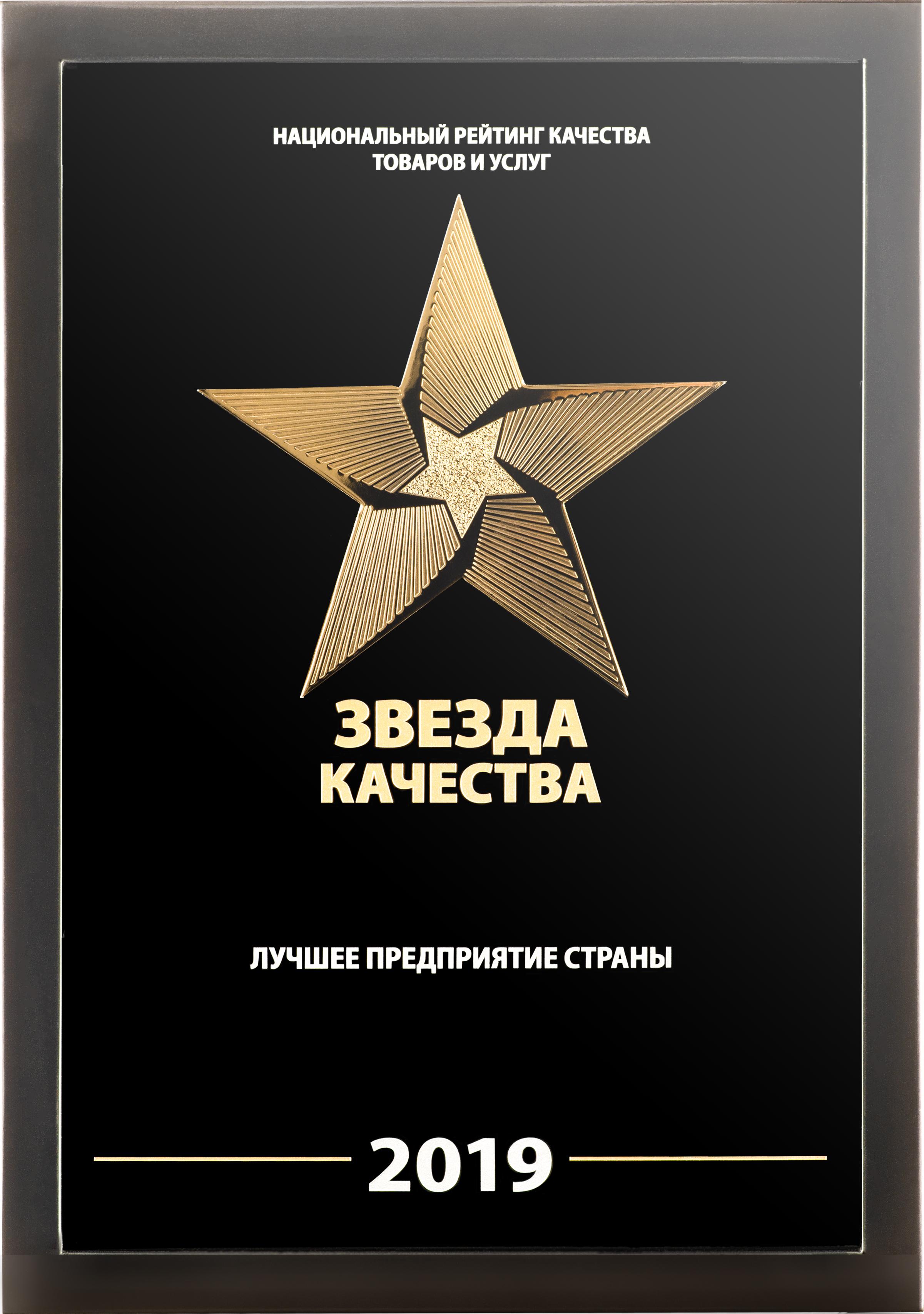 Звезда качества 2019
