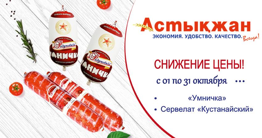 октябрь Астыкжан